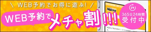 楽々簡単WEB予約24時間受付!!