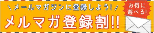 メルマガ会員登録で500円割引!